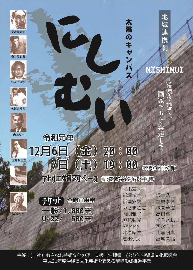 地域連携劇『ニシムイ~太陽のキャンパス~』