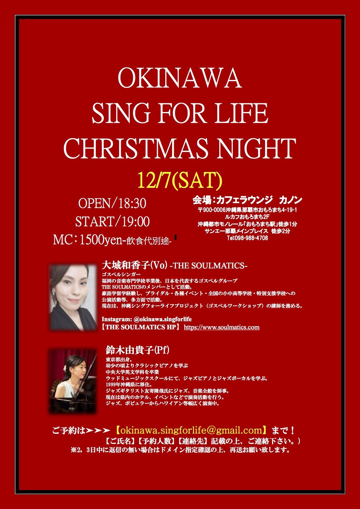 OKINAWA SING FOR LIFE CHRISTMAS NIGHT