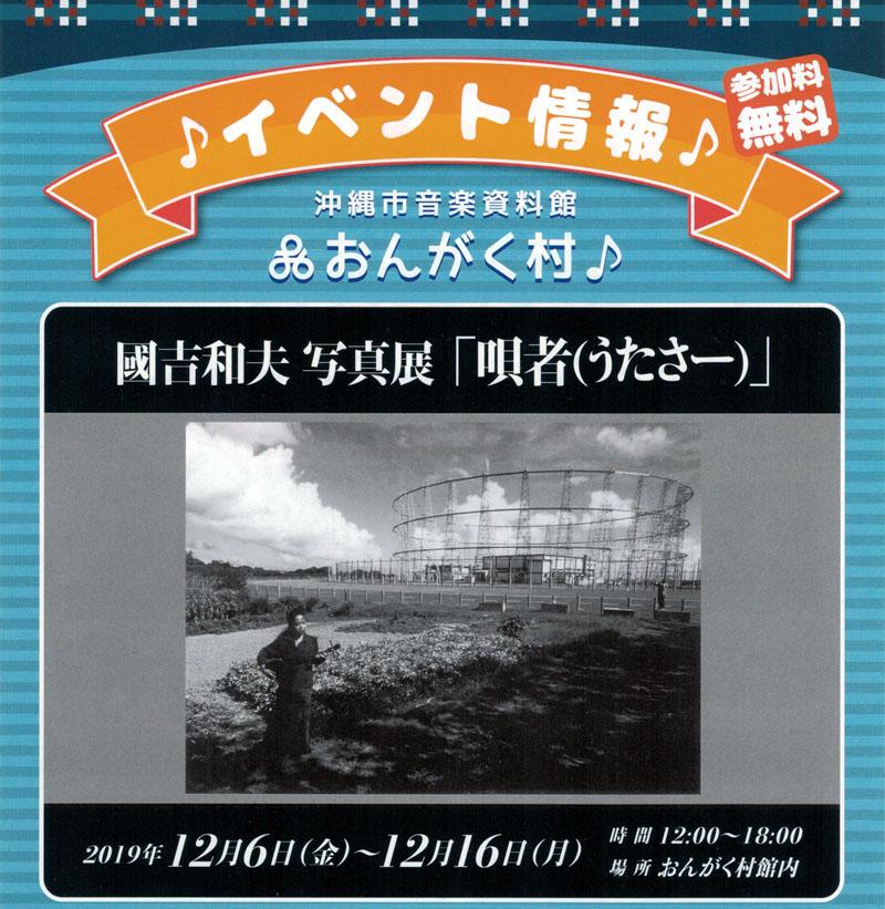 國吉和夫 写真展「唄者(うたさー)」