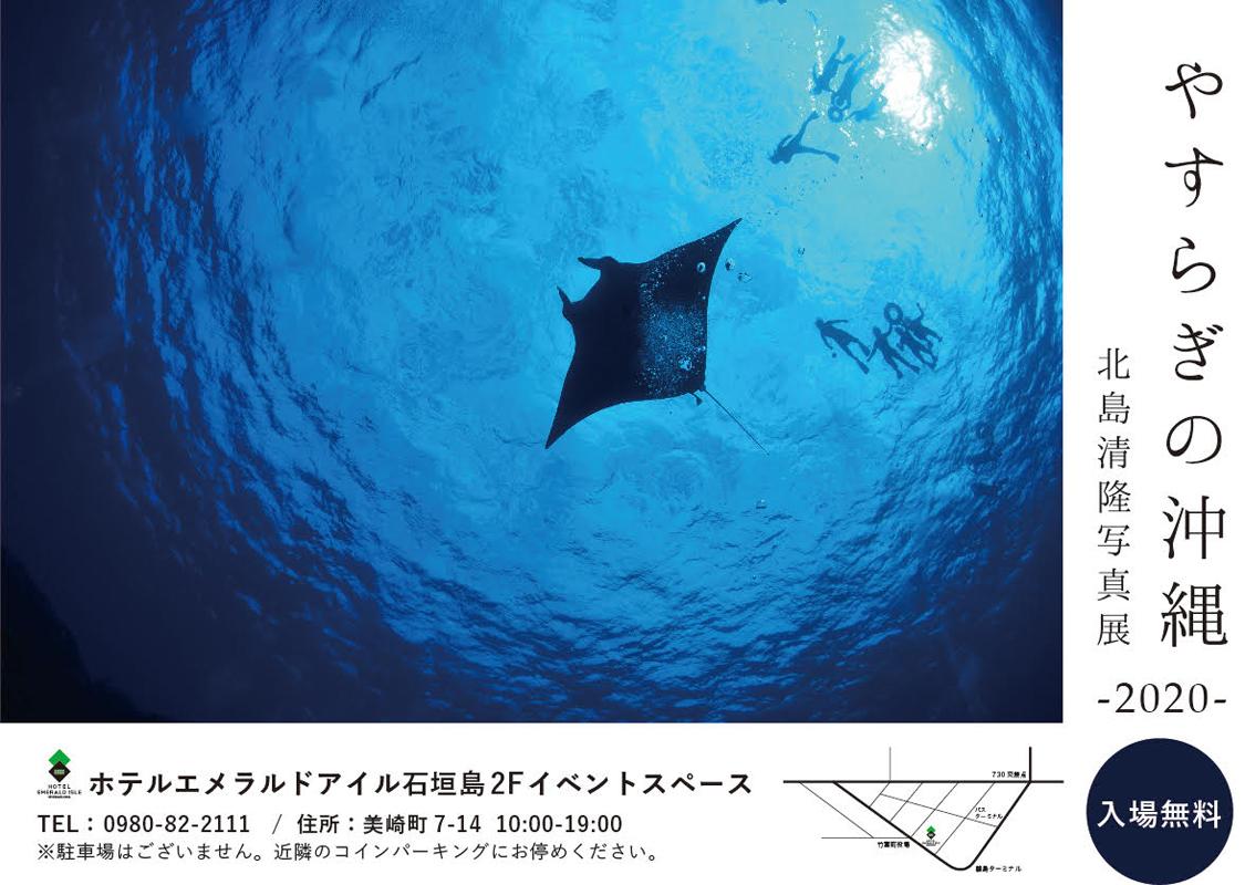 北島清隆写真展「やすらぎの沖縄~2020~」