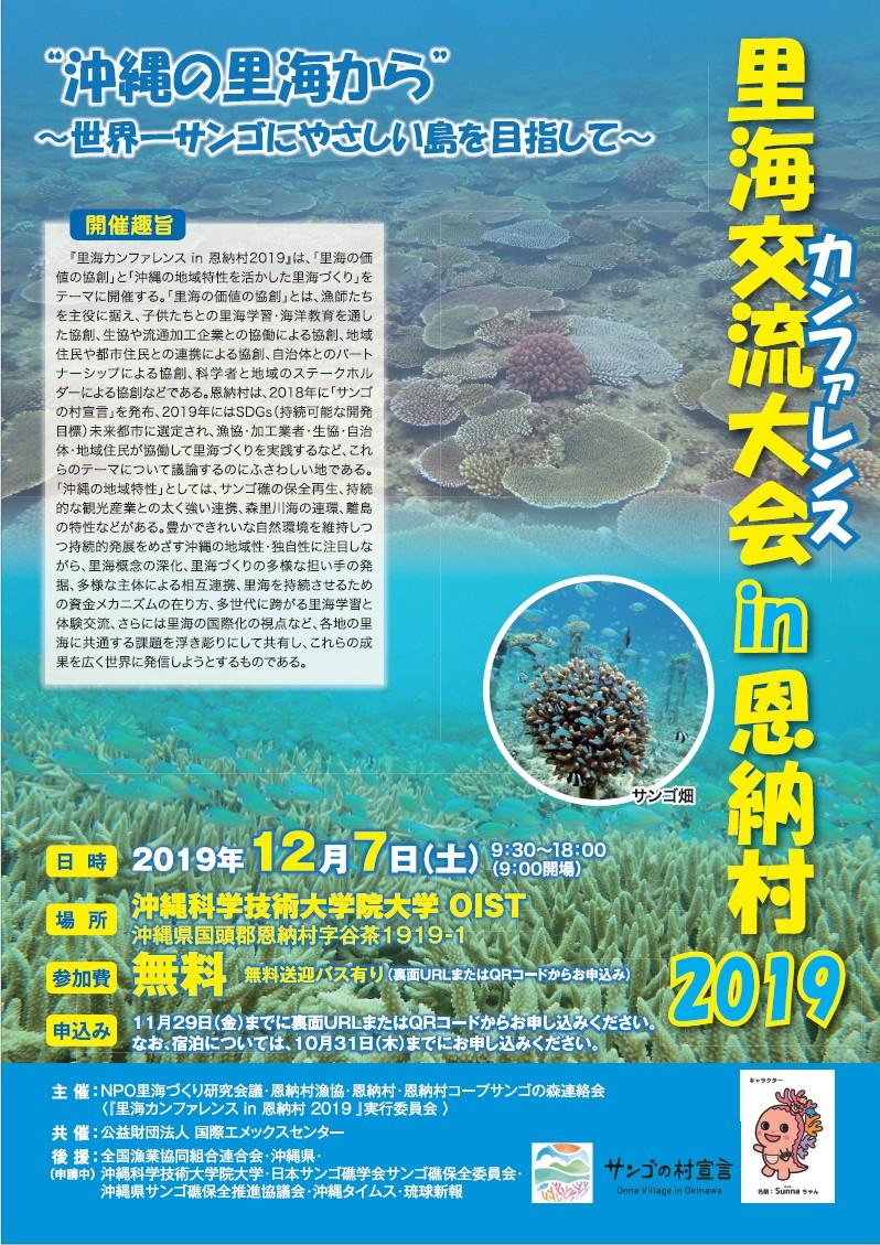 里海カンファレンス in 恩納村2019