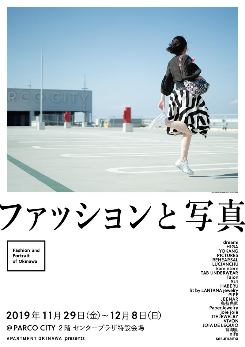 「ファッションと写真」_ -Fashion and Portrait of Okinawa-_