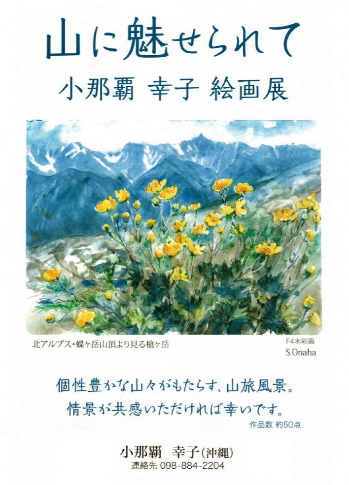 小那覇幸子 絵画展「山に魅せられて」