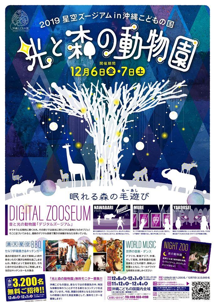 光と森の動物園イベント(夜の動物園実証実験)