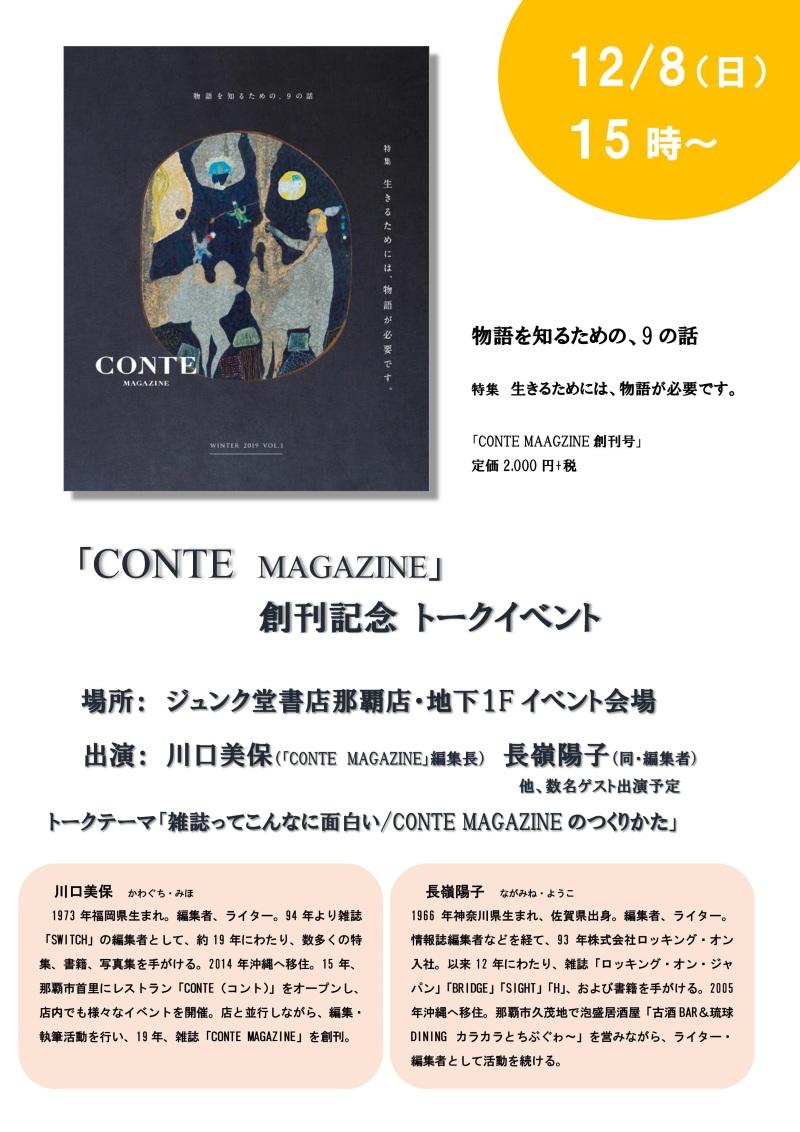 『CONTE MAGAZINE Vol.1』創刊記念トークイベント