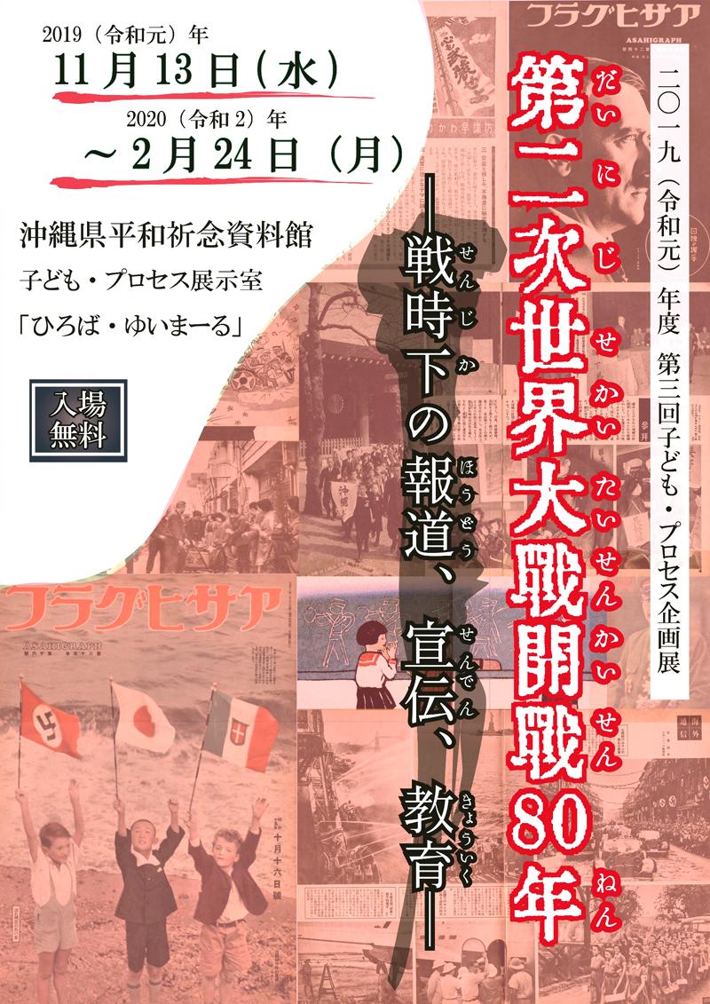 企画展「第二次世界大戦開戦80年 戦時下の報道、宣伝、教育」