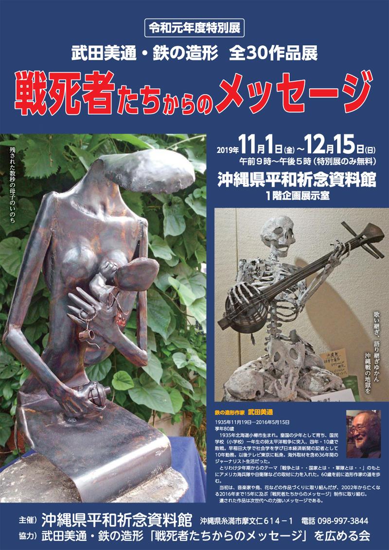 武田美通・鉄の造形「戦死者たちからのメッセージ」