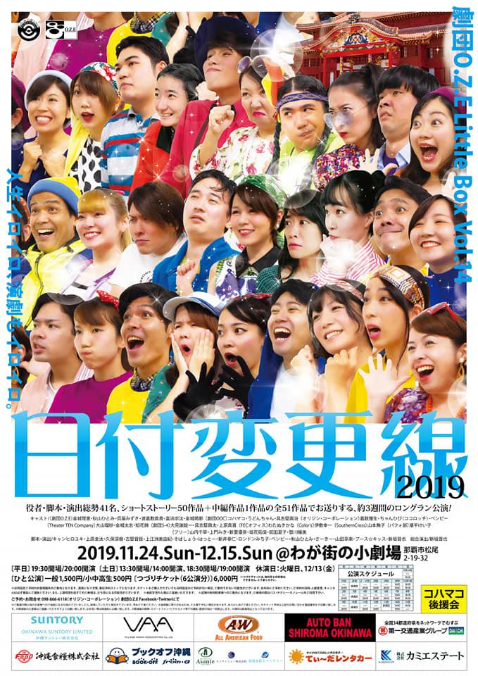 劇団O.Z.E公演『日付変更線』