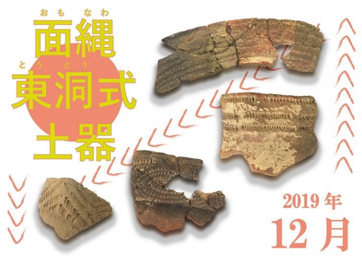 埋文コレクションvol.36「面縄東洞式土器」
