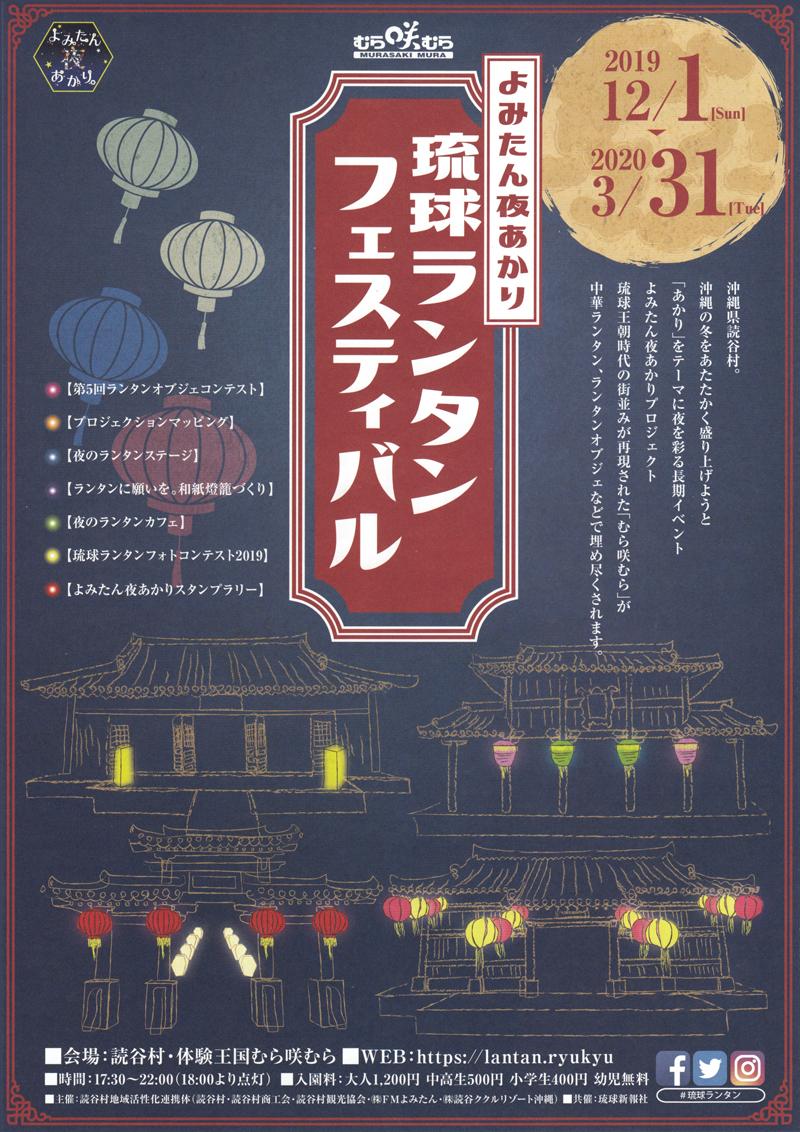 よみたん夜あかり~琉球ランタンフェスティバル2019-2020~