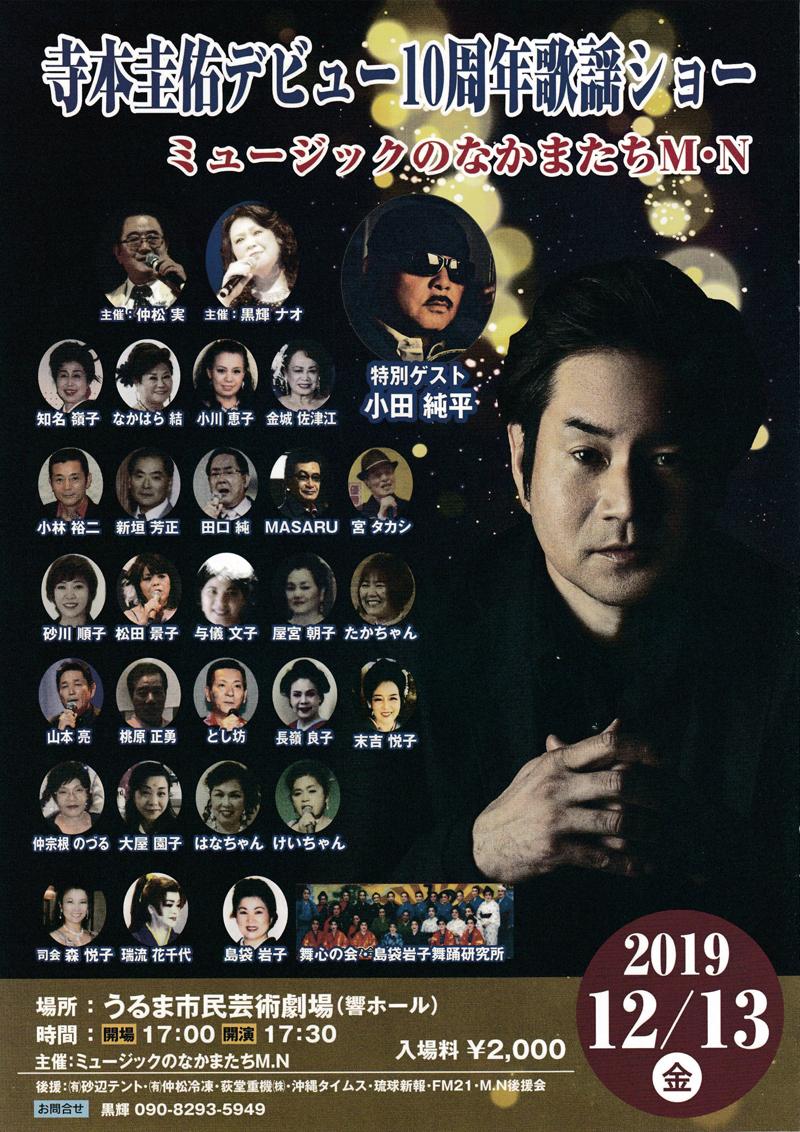 寺本圭佑デビュー10周年歌謡ショー
