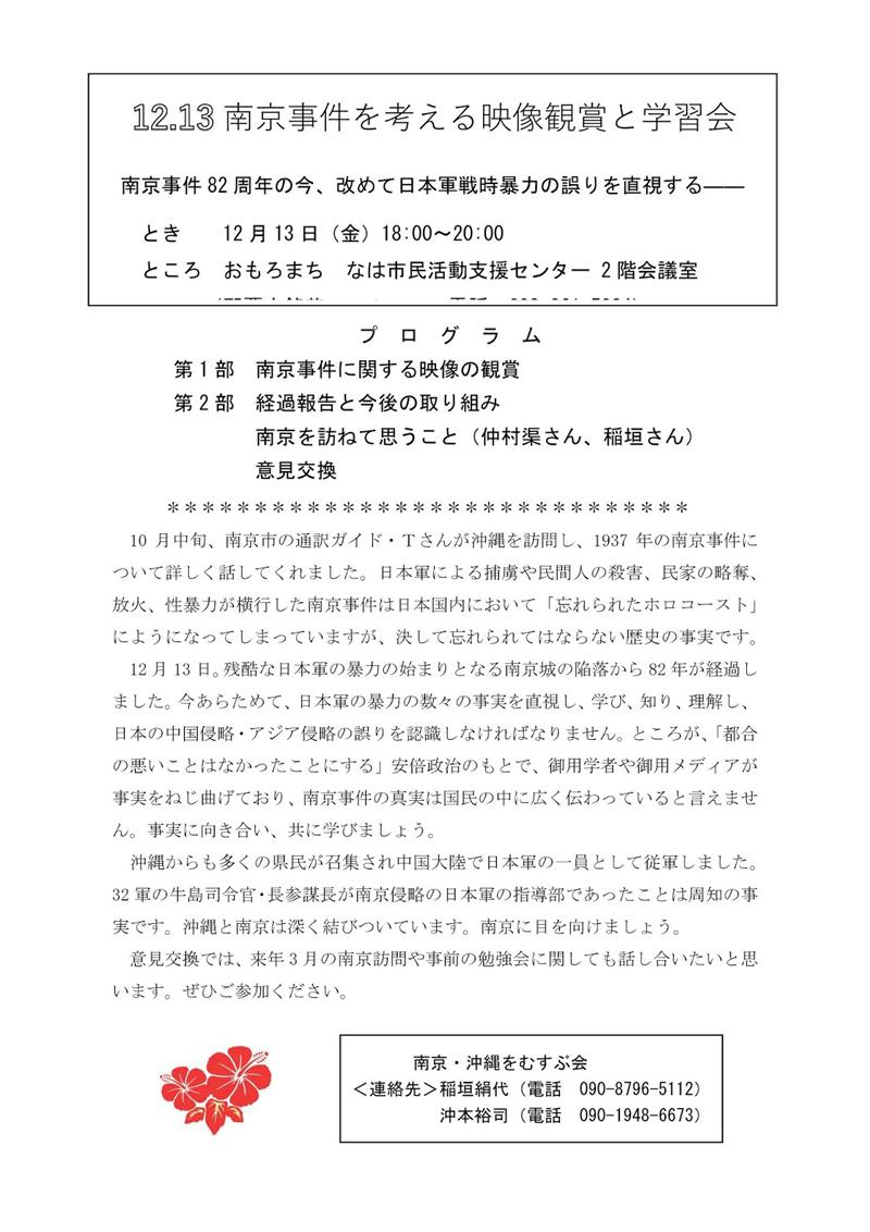 南京事件を考える映像鑑賞と学習会