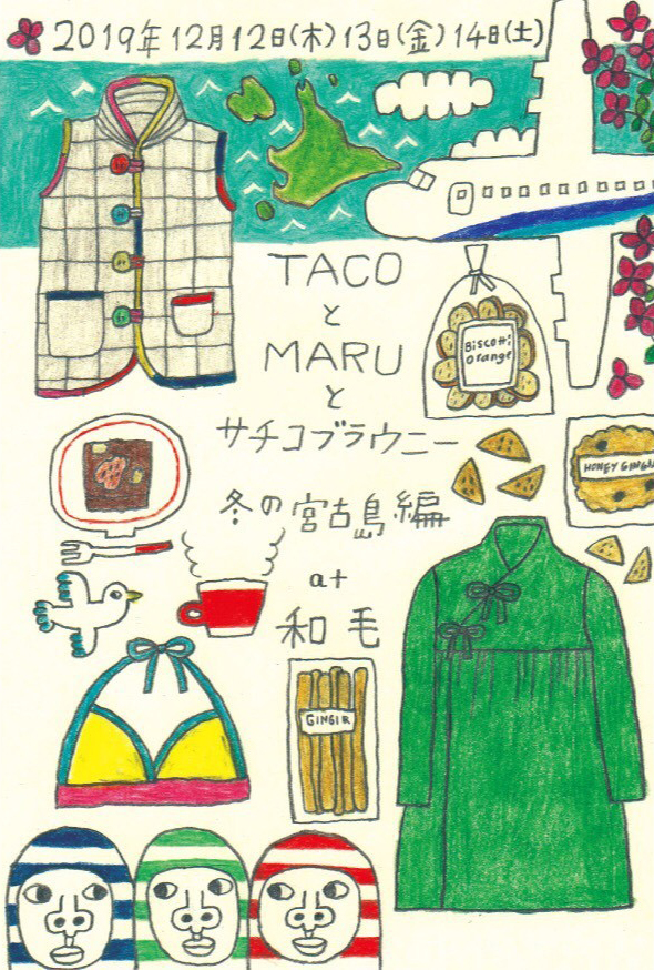 TACOとMARUとサチコブラウニー 冬の宮古島編