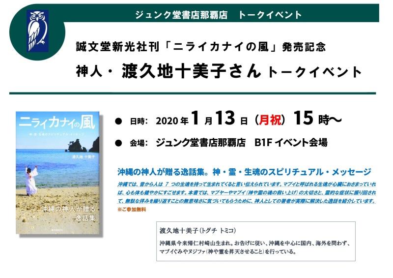 美子 渡久地 十 オキナワグラフ2018年10月号 |
