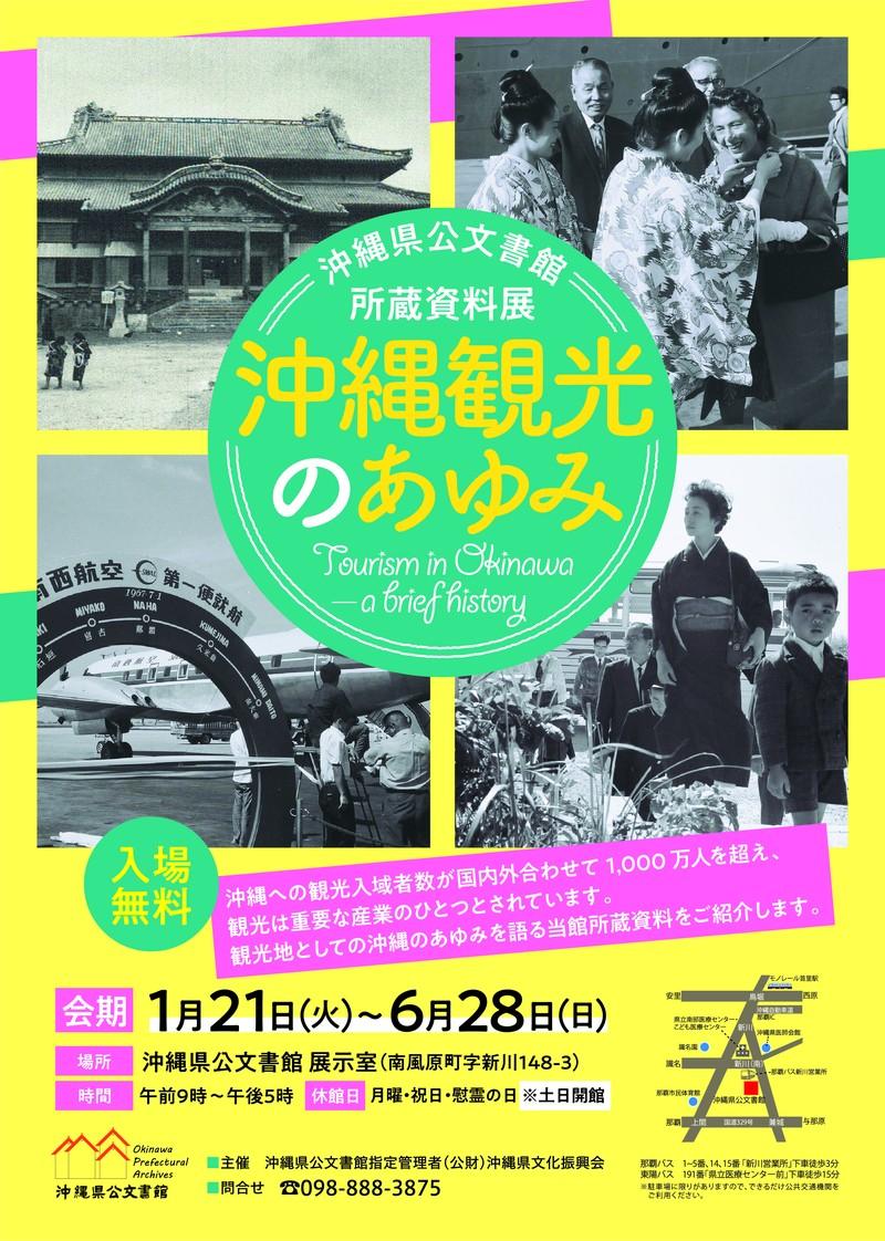 [変更]所蔵資料展「沖縄観光のあゆみ-Tourism in Okinawa-a brief history-」