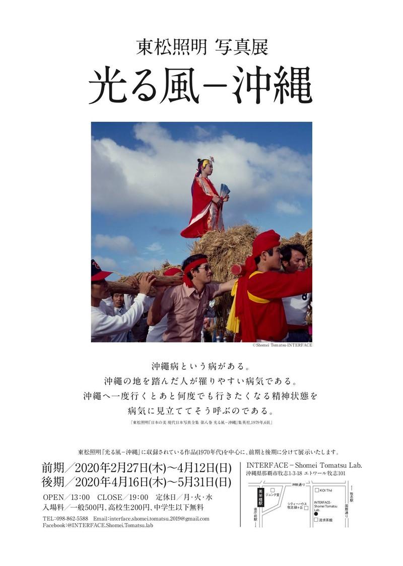 東松照明 写真展「光る風-沖縄」《前期》