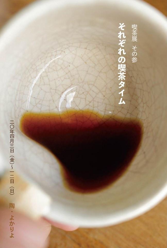 喫茶展 その参 それぞれの喫茶タイム