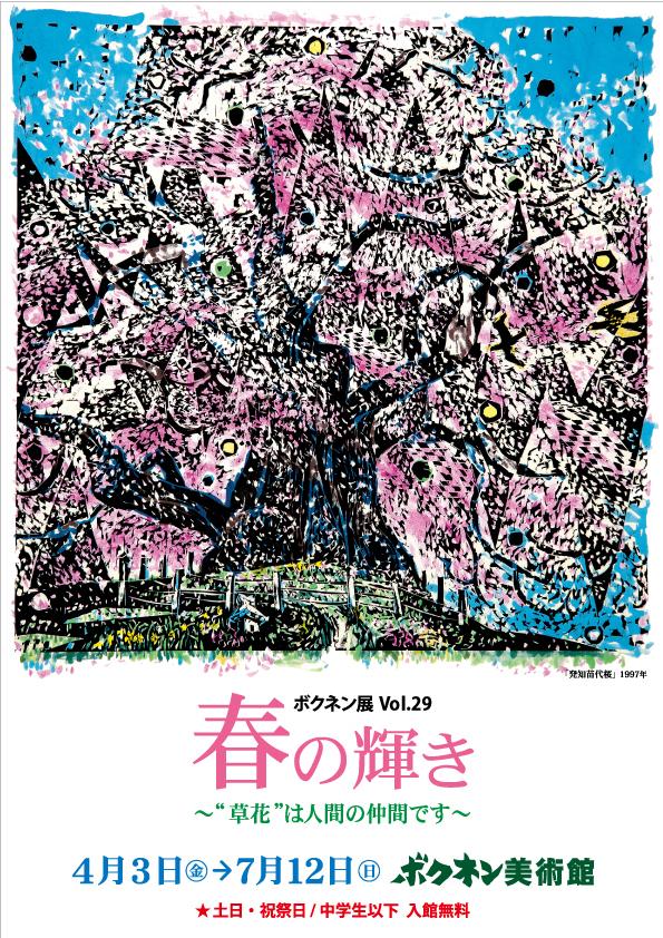 """ボクネン展 vol.29「春の輝き~""""草花""""は人間の仲間です~」"""