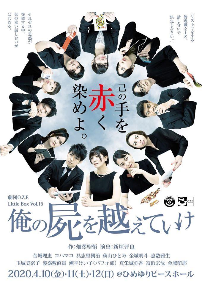 [中止]→[映像配信予定]劇団O.Z.E Little Box vol.15『俺の屍を超えていけ』