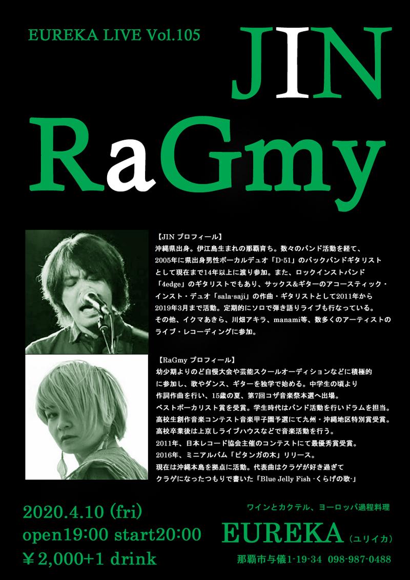 [中止]JIN×RaGmy
