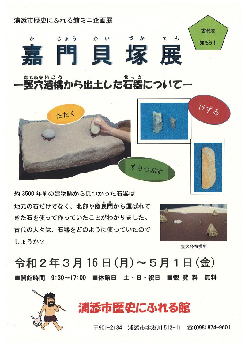 [変更]「嘉門(かじょう)貝塚」展〜竪穴遺構から出土した石器について〜