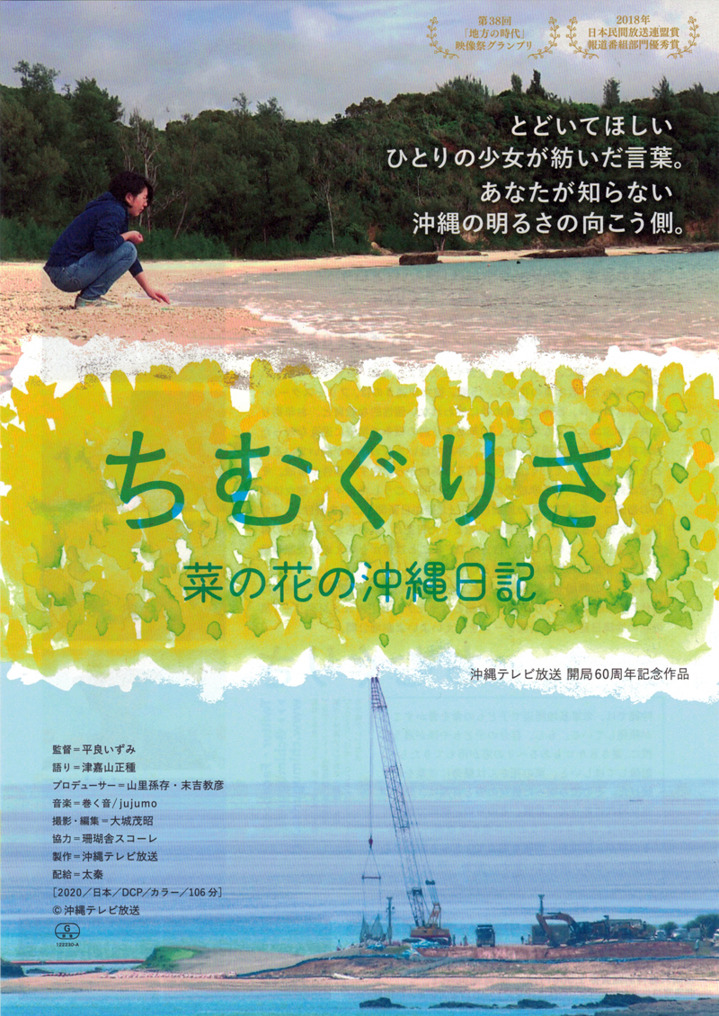 『ちむぐりさ 菜の花の沖縄日記』桜坂劇場