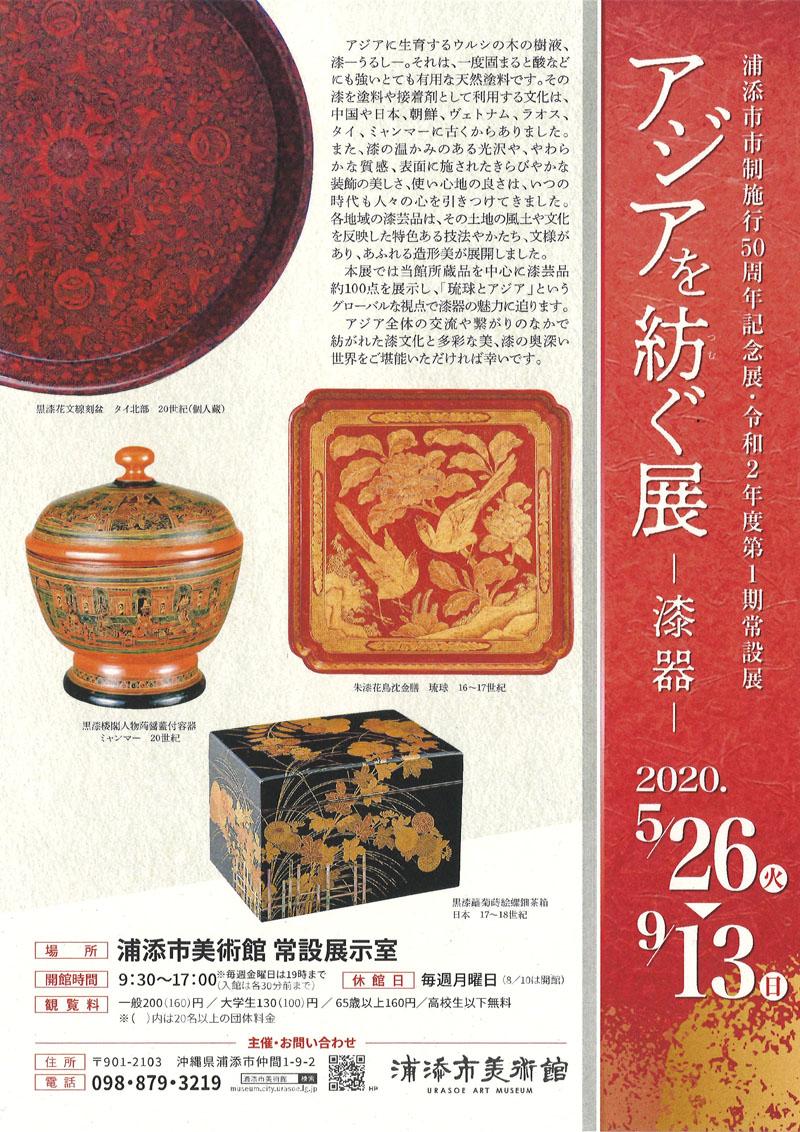 アジアを紡ぐ展-漆器-