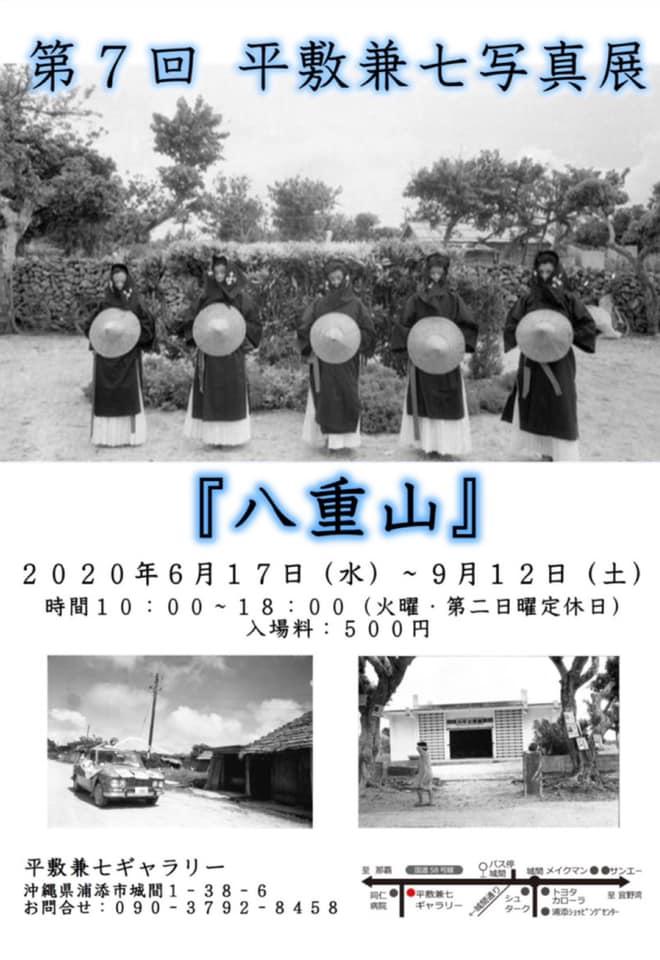 第7回 平敷兼七写真展「八重山」