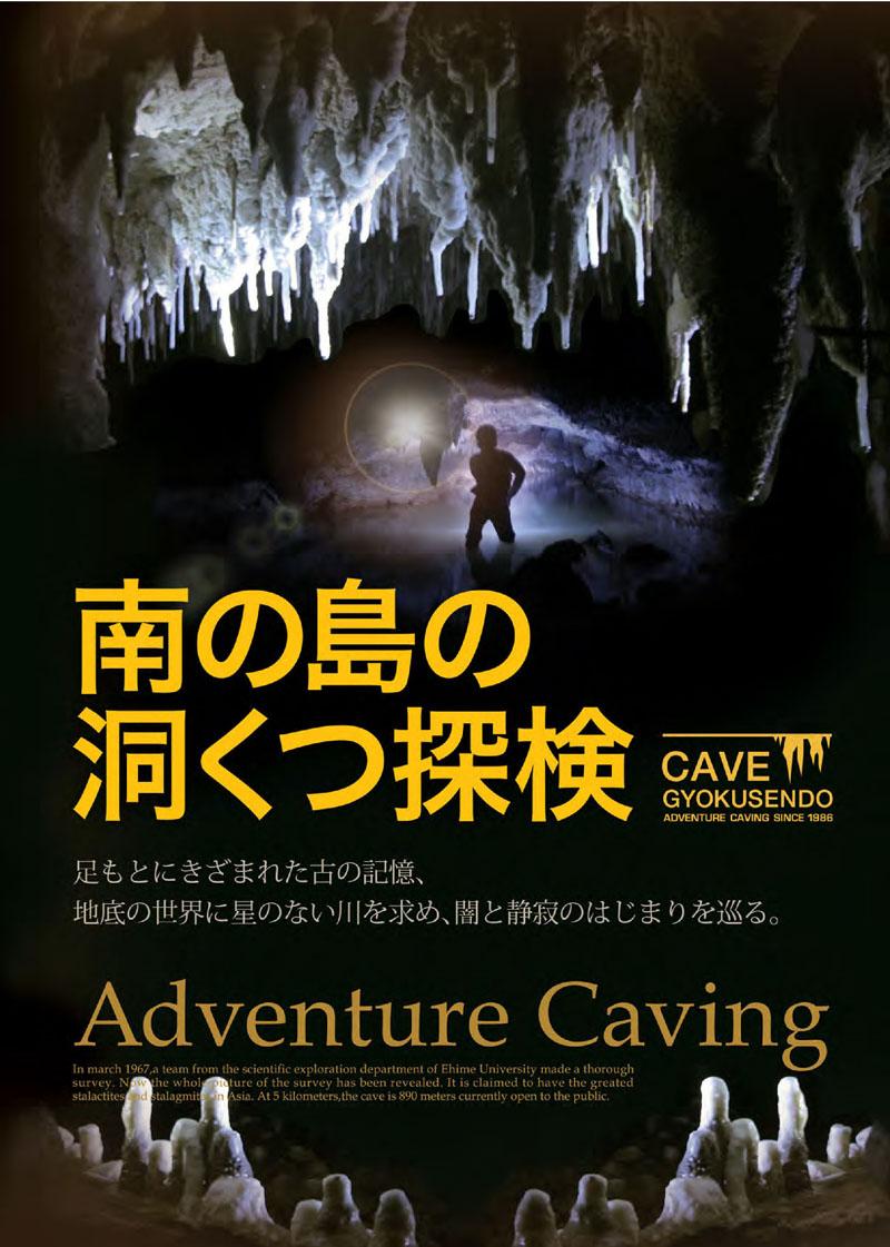 南の島の洞くつ探検2020