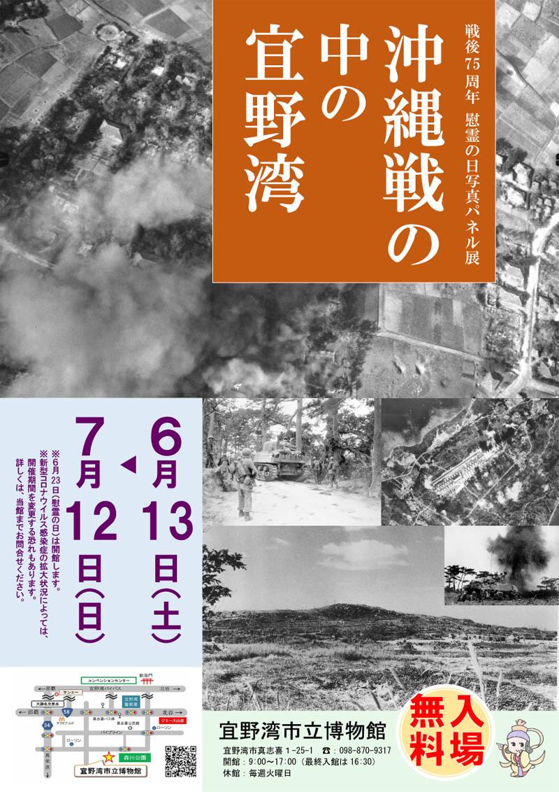 慰霊の日写真パネル展「沖縄戦の中の宜野湾」