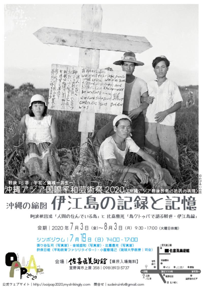 「沖縄の縮図 伊江島の記録と記憶」阿波根昌鴻「人間の住んでいる島」と比嘉豊光「島クトゥバで語る戦世-伊江島編」