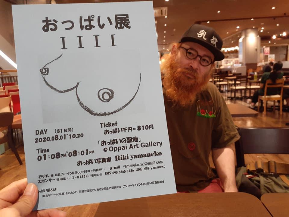 おっぱい展IIII Riki yamaneko
