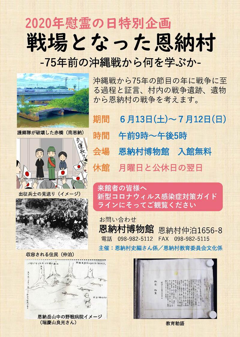 2020年慰霊の日特別展「戦場となった恩納村 ―75年前の沖縄戦から何を学ぶか―」