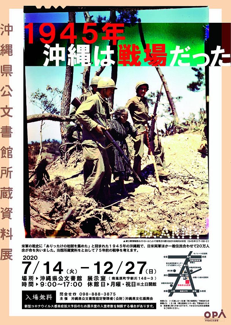 所蔵資料展「1945年 沖縄は戦場だった」