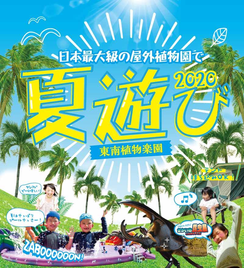 東南植物楽園 夏遊び2020