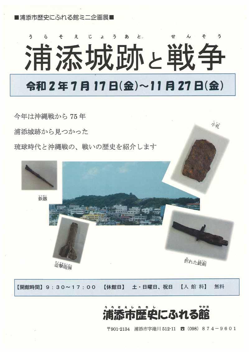 ミニ企画展「浦添城跡と戦争」