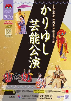 [中止]糸満市南山組踊保存会「中秋に唱える」
