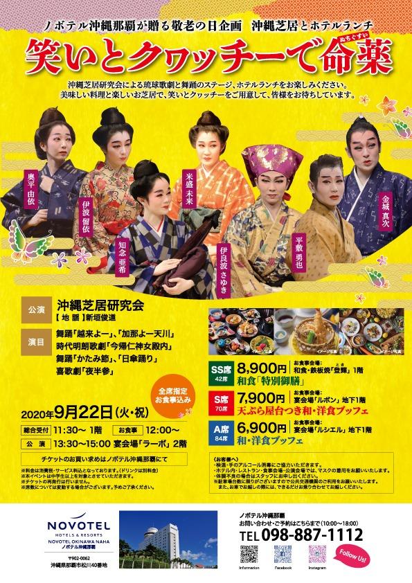 沖縄芝居研究会『笑いとクワッチーで命薬(ぬちぐすい)』