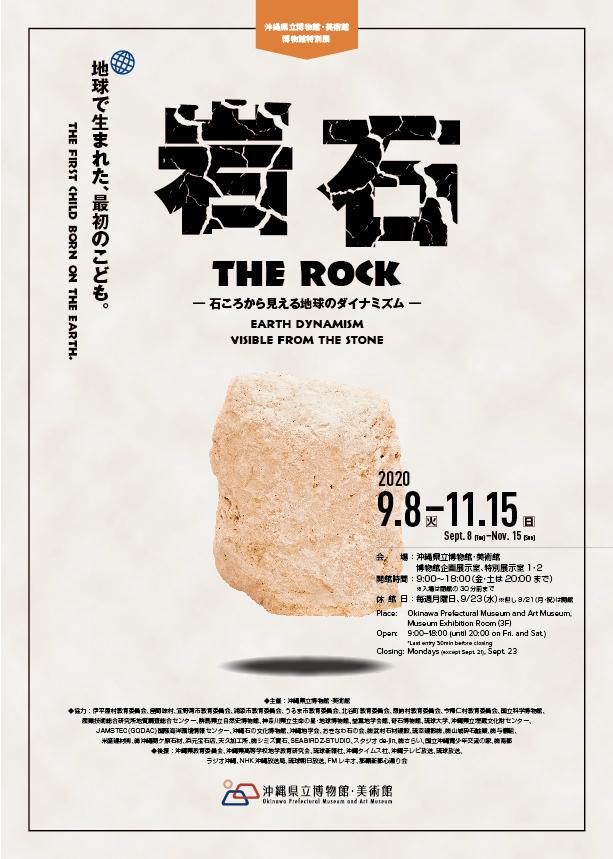 岩石 THE ROCK 石ころから見える地球のダイナミズム