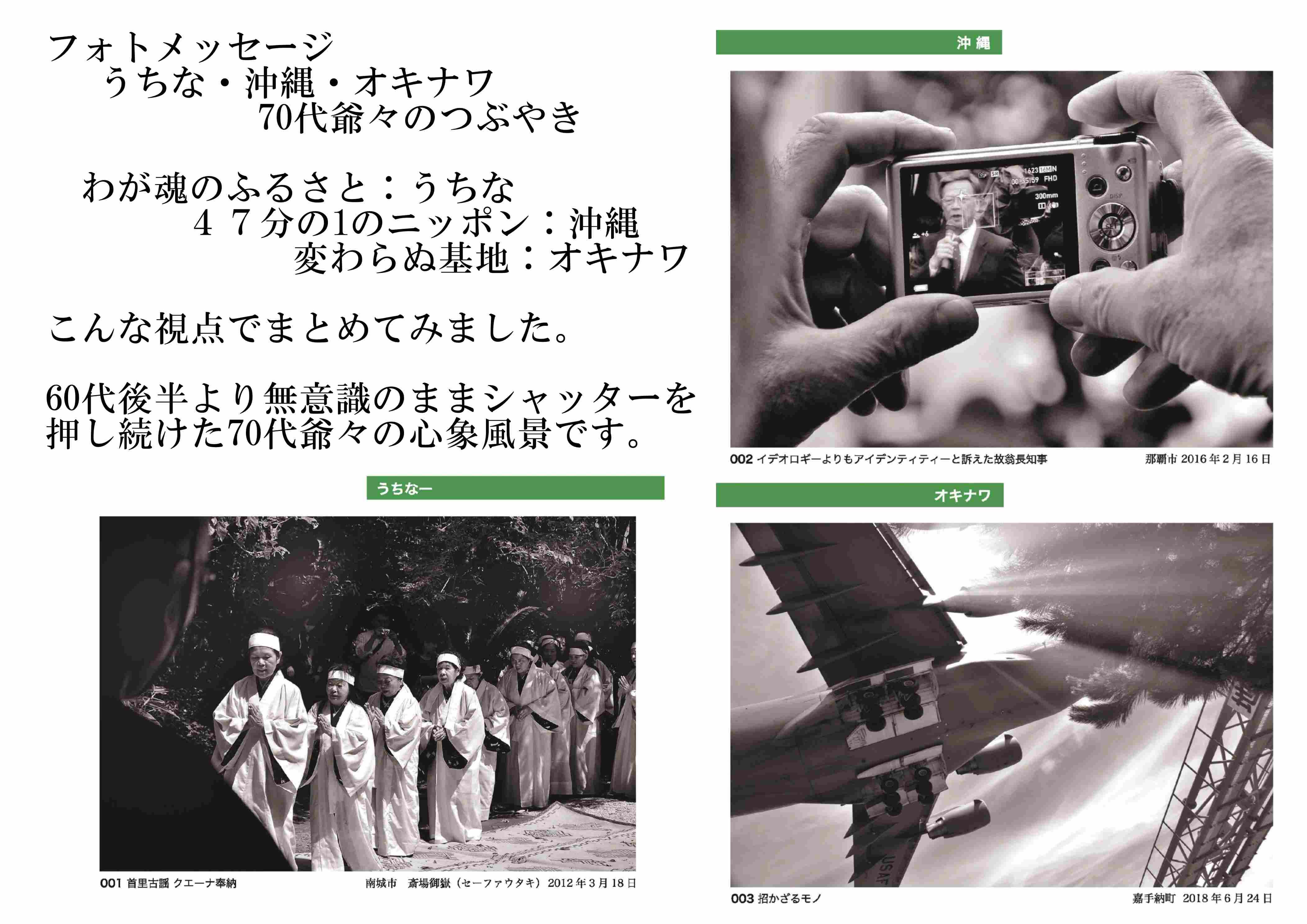 瀬底眞守フォトメッセージ「うちなー 沖縄 オキナワ 70代爺々のつぶやき」