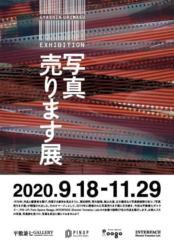 [中止]写真売ります展2020 at PIN-UP