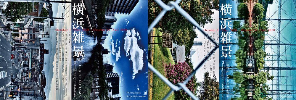 松本太郎 写真展「横浜雑景 THE K YOKOHAMA」
