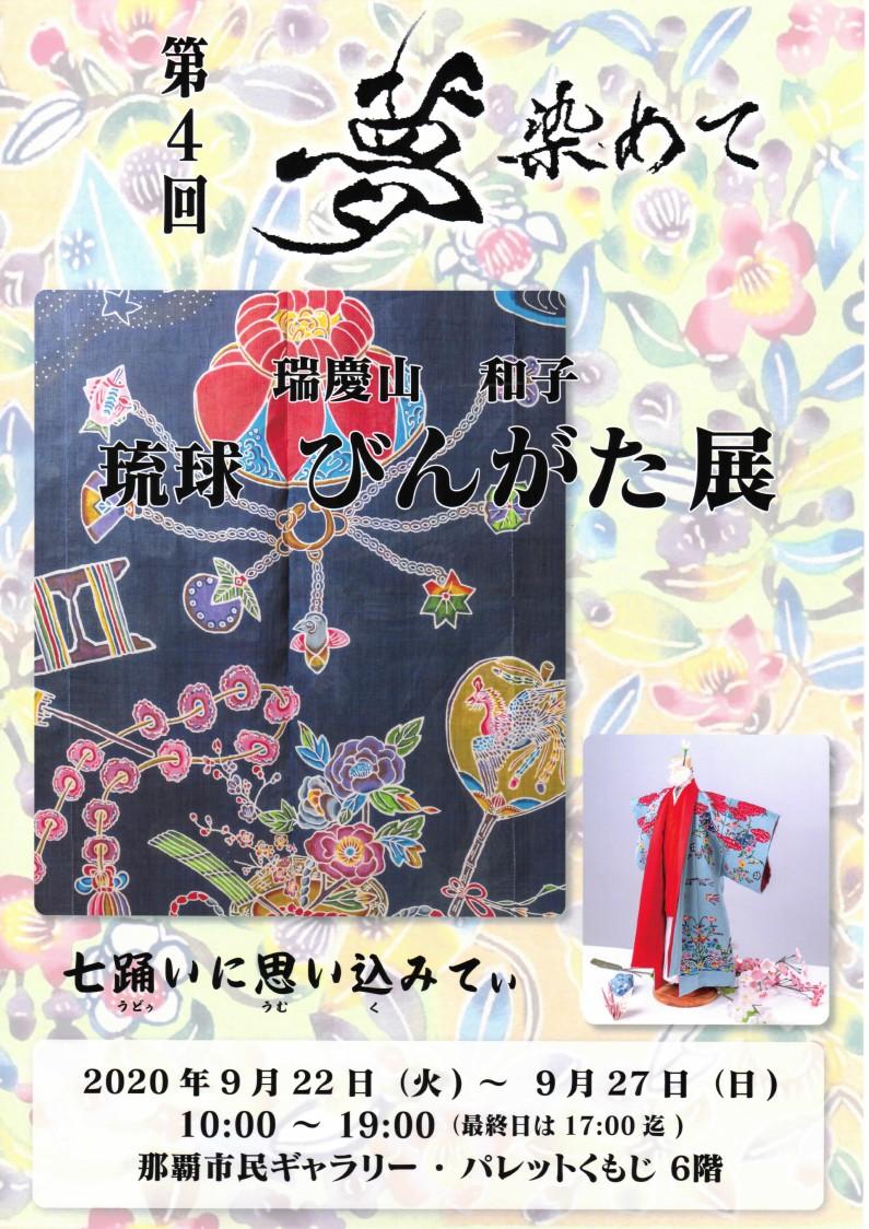 第4回 瑞慶山和子 琉球びんがた展「夢染めて」