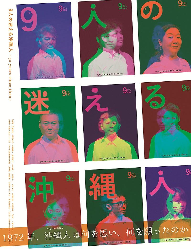 舞台『9人の迷える沖縄人(うちなーんちゅ)~50 years since then~』