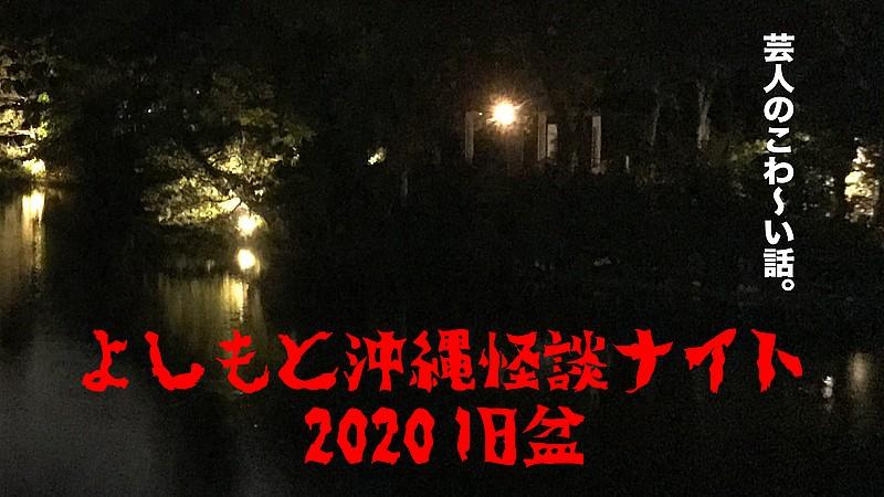 よしもと沖縄怪談ナイト 秋分2020
