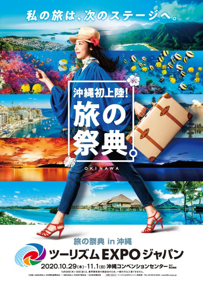 ツーリズムEXPOジャパン2020 旅の祭典 in 沖縄