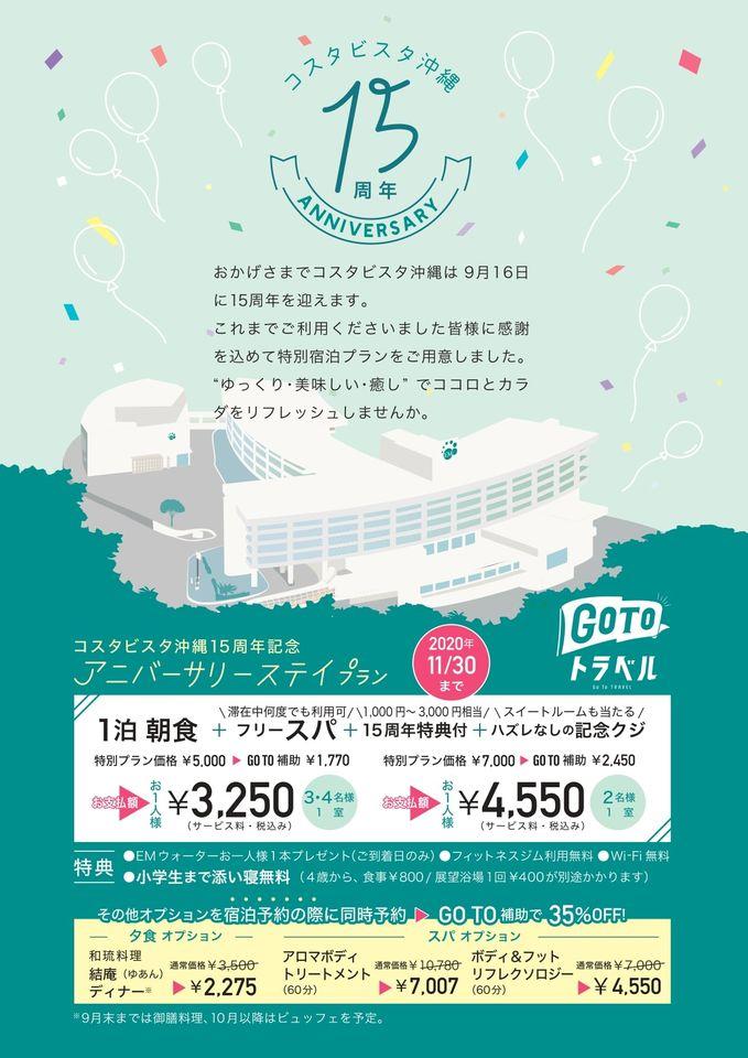 コスタビスタ沖縄15周年企画