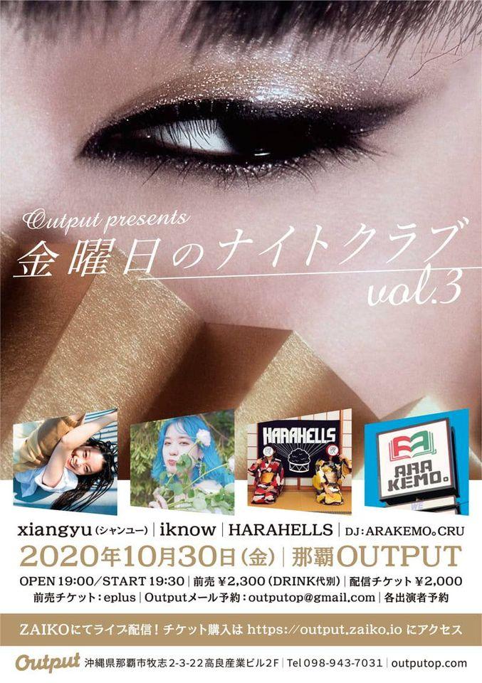 Output PRESENTS『金曜日のNightclub VOL.3』
