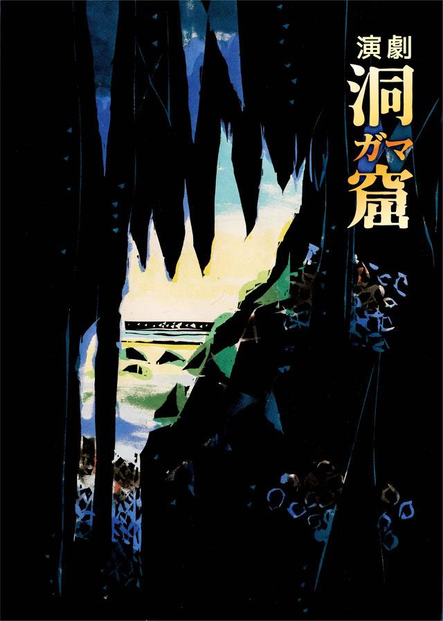 沖縄戦75年 演劇「洞ガマ窟」