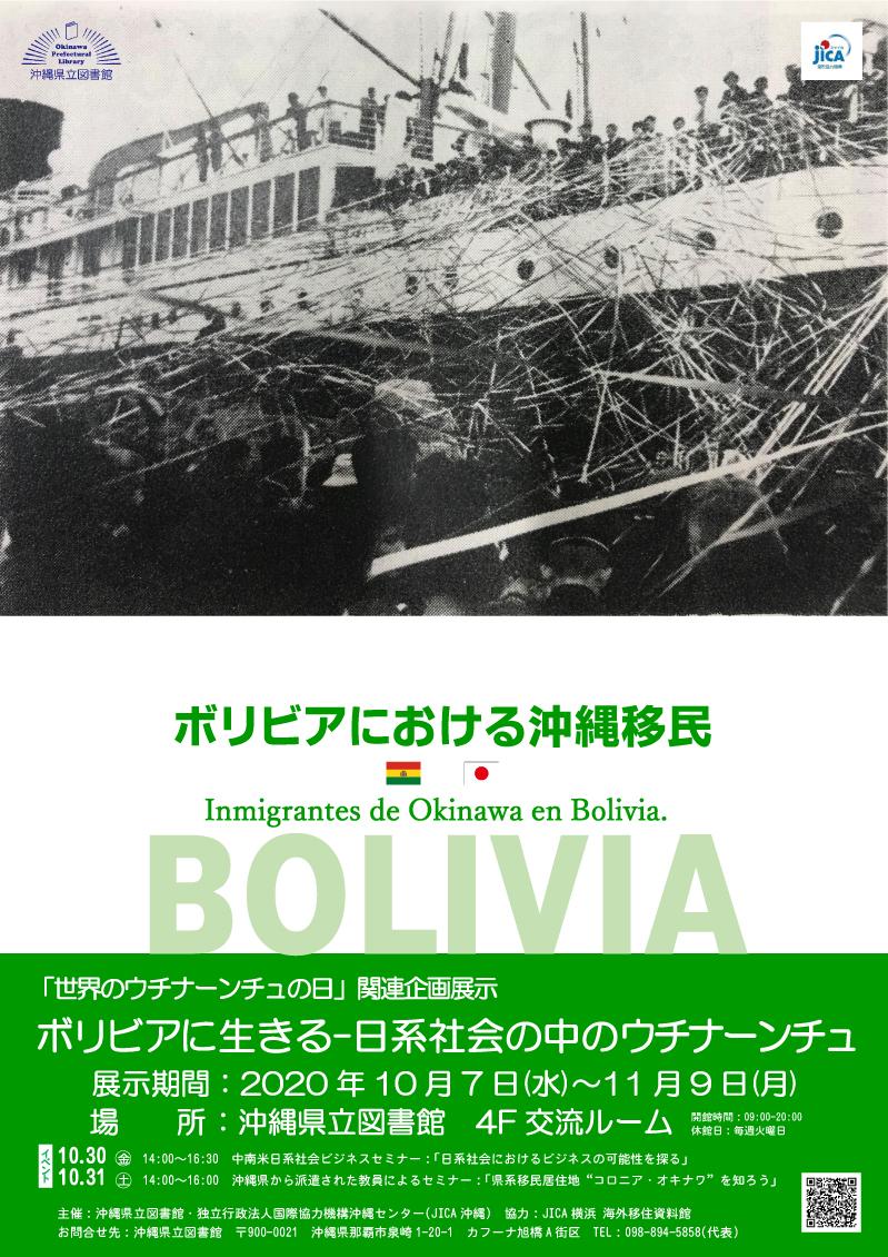 「ボリビアに生きる―日系社会の中のウチナーンチュ」世界のウチナーンチュの日関連企画展示